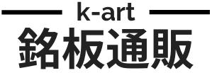 K-art銘板通販 | 有限会社ケイアート彫刻